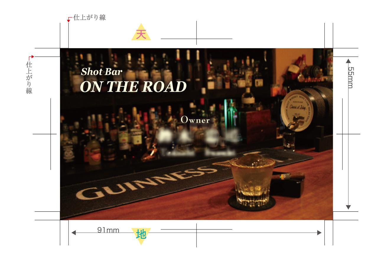 Shot-Bar(ショットバー)ONTHEROAD(オンザロード)のショップカード-オーナー・スタッフの名刺制作