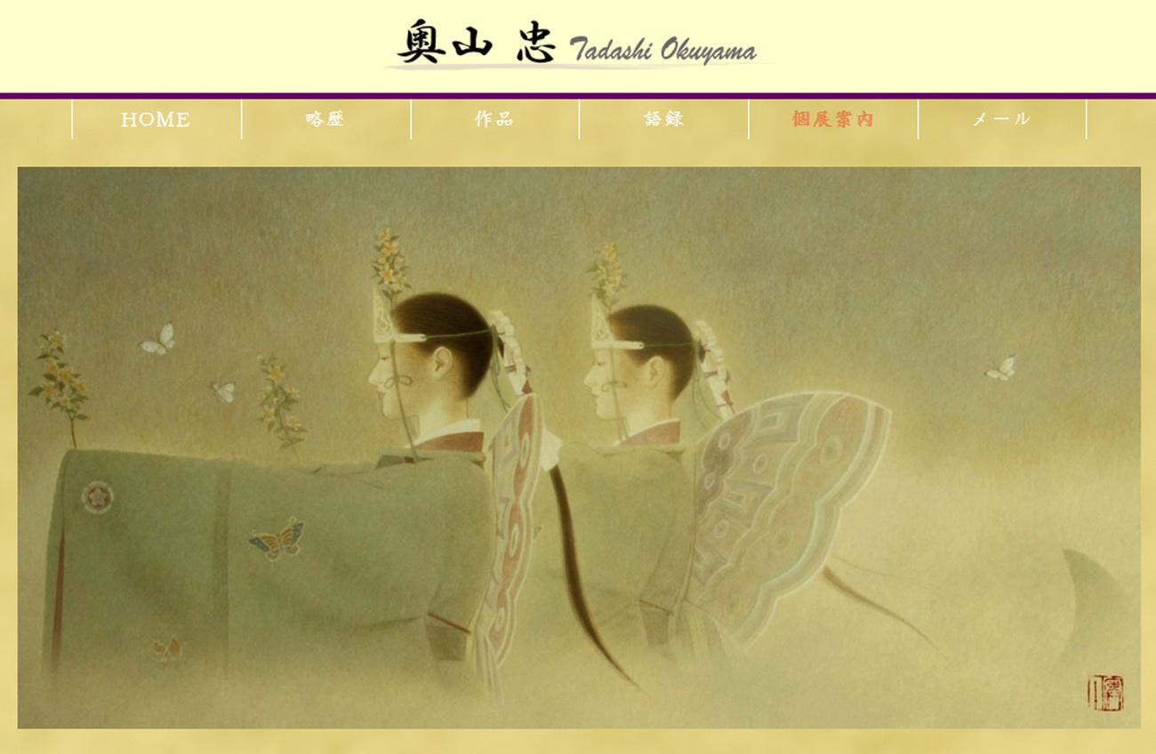 日本画家-奥山忠先生のサイト制作-奥山忠の世界-ネット上の壮麗な美術館